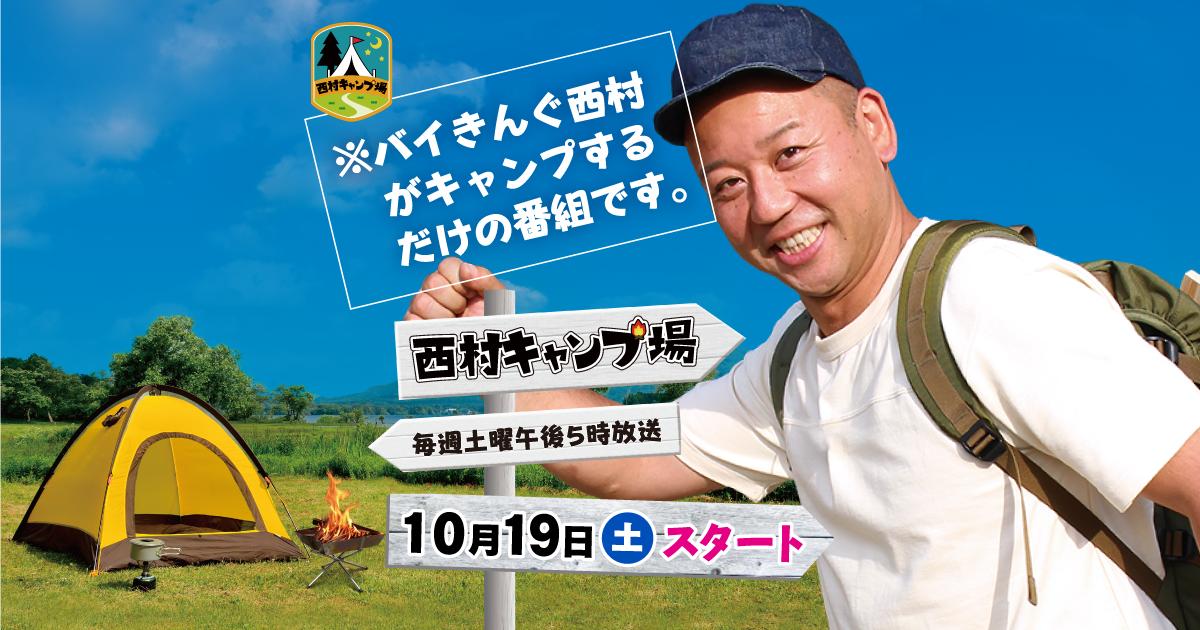 西村キャンプ場 | TSSテレビ新広島