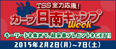 TSS全力応援! カープ日南キャンプWeeK