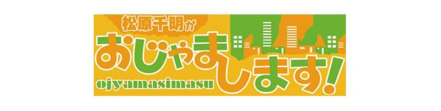 テレビ新広島『TSSみんなのテレビ』「松原千明がおじゃまします!」のロゴ