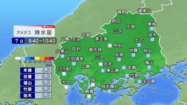 天気 府中 広島 県 市 広島県府中市の雨雲レーダーと各地の天気予報